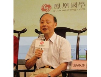 武大国学院院长郭齐勇谈国学中包含的文化价值和民族精神