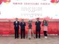 中国好人题材戏曲电影《花好月儿圆》在河南平舆开拍