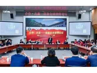 """首届""""珞珈全球律师论坛""""在武汉大学法学院成功举行"""