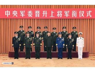 火箭军司令员等7人晋升上将军衔 习近平颁发命令状