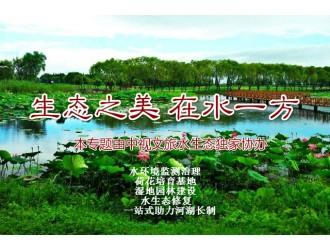 央视评论:坚持和完善生态文明制度体系 建设美丽中国